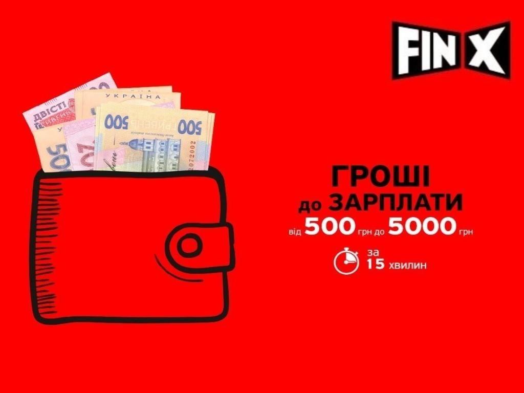 У FinX новий продукт - Гроші до зарплати!