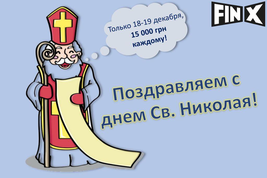 FinX поздравляет Вас с наступающим днем Св. Николая и дарит уникальную возможность!