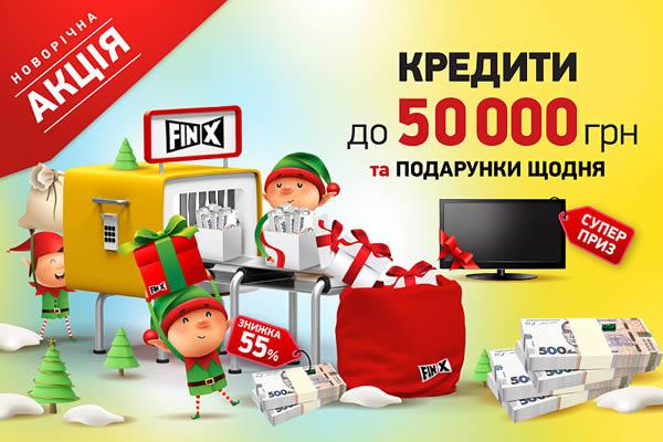Акція! Новорічна фабрика подарунків