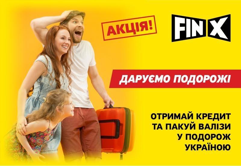 Ми розпочинаємо рекламну акцію «Подорожуй Україною разом з FinX»!