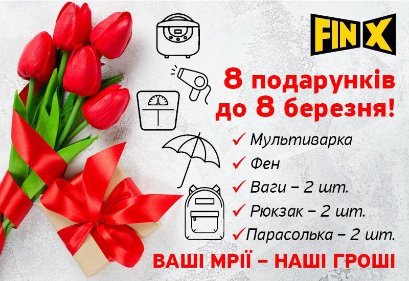 8 подарков к 8 марта!