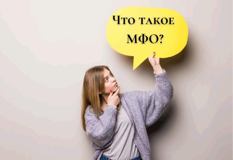 Что такое МФО в Украине