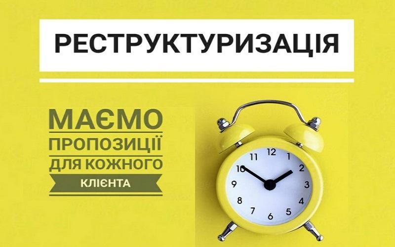 """Новый продукт """"Реструктуризация"""""""