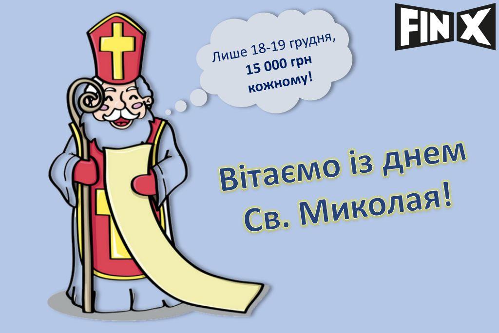 FinX вітає Вас з наступаючим днем Св.Миколая та дарує унікальну можливість!